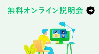 無料オンライン説明会