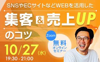 集客&売上UPのコツ 10/27(水)19:30〜21:00