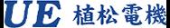 株式会社植松電機